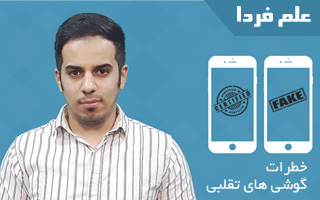 خطرات گوشی فیک ، دیگه گوشی تقلبی نخرید !