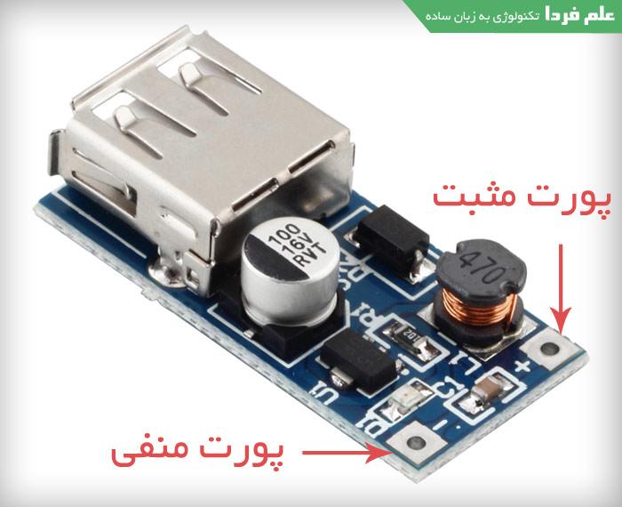 مثبت و منفی مدار بوستر ولتاژ - ساخت پاوربانک