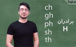 دونگاره های H در زبان انگلیسی - ch,gh,ph,sh,th,wh