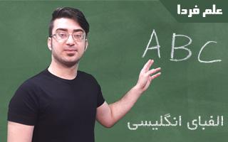 حروف الفبای انگلیسی به همراه تلفظ - آموزش زبان انگلیسی - ابراهیم درویش