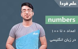 آموزش شمارش اعداد انگلیسی 0 تا 100