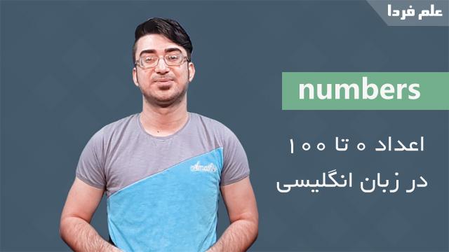 اعداد 1 تا 100 در انگلیسی