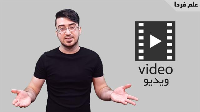 تلفظ صحیح کلمه Video