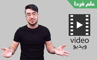 تلفظ صحیح کلمه Video در زبان انگلیسی - ابراهیم درویش