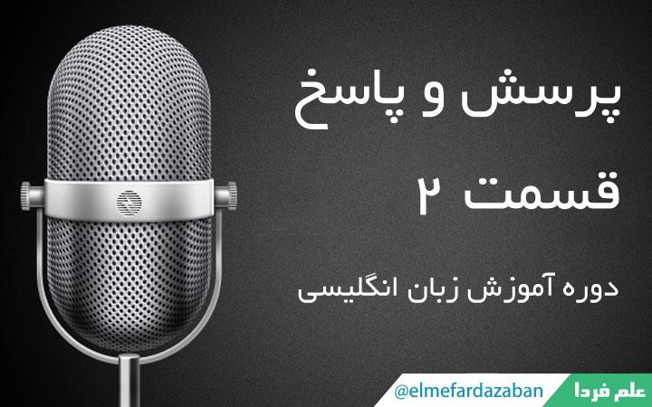 پادکست پاسخ به سوال های مهم زبان آموزان علم فردا - قسمت 2