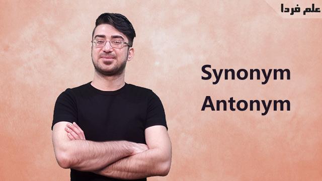 تفاوت واژه های Synonym و Antonym