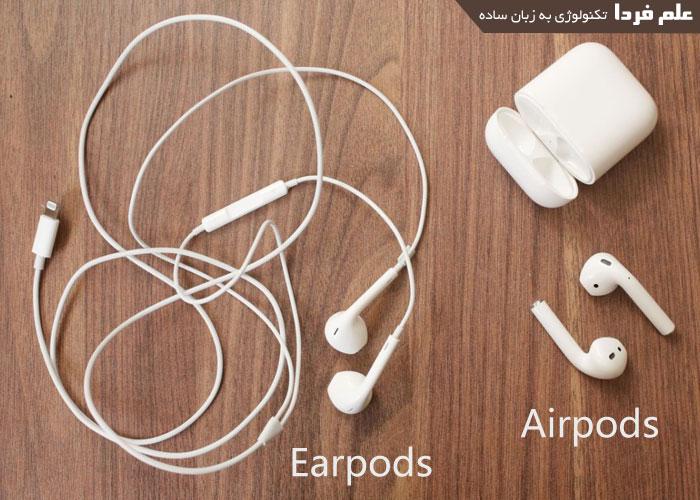 ایرپاد Airpods در مقابل earpods اپل