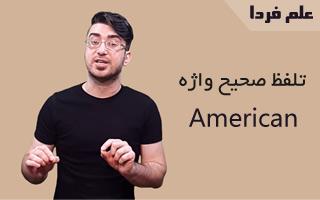 تلفظ صحیح کلمه American - آموزش زبان انگلیسی - ابراهیم درویش