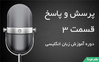 پادکست پاسخ به سوال های مهم زبان آموزان علم فردا - قسمت 3