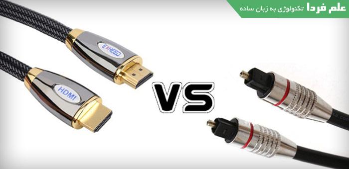 فرق کابل اپتیکال و کابل HDMI