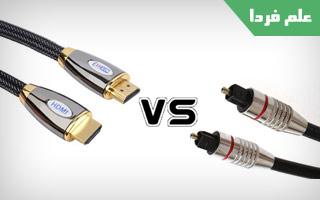 فرق کابل اپتیکال و کابل HDMI در انتقال صدا