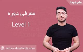 معرفی دوره Level 1 - آموزش زبان انگلیسی - ابراهیم درویش