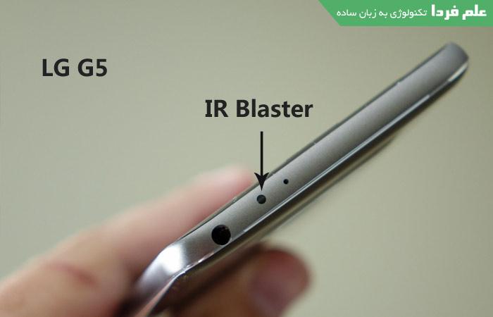 سنسور انفرارد در گوشی موبایل ال جی جی 5