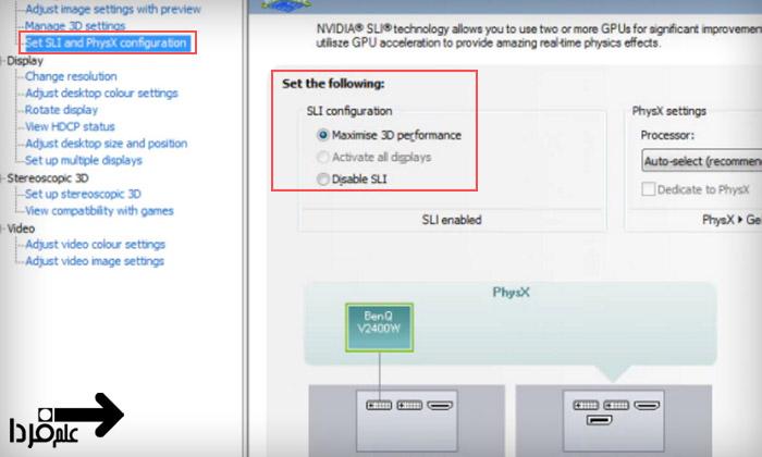 گزینه استفاده از دو کارت گرافیک انویدیا - کنترل پنل