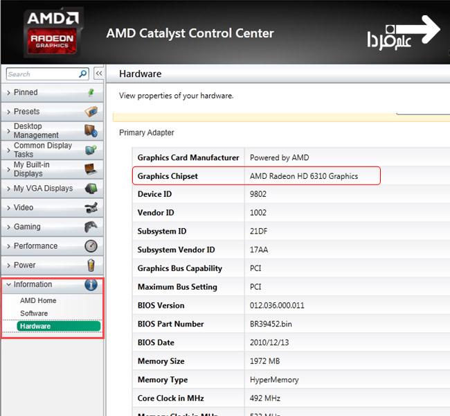 مدل کارت گرافیک AMD در کنترل پنل