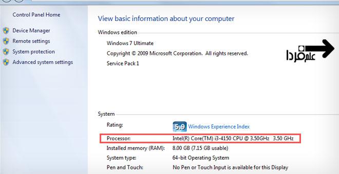 تشخیص مدل CPU از طریق ویندوز