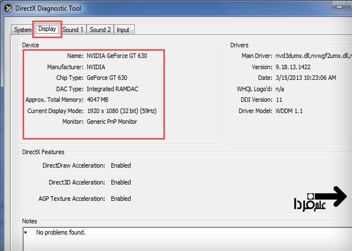 تشخیص مدل کارت گرافیک از طریق directx tool