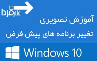 آموزش تصویری تغییر برنامه های پیش فرض در ویندوز 10