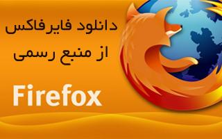 دانلود آخرین نسخه فایرفاکس از سایت رسمی Mozilla