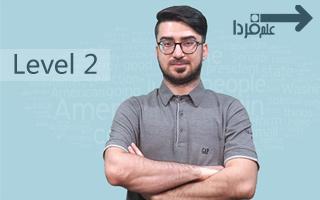 معرفی دوره آموزش زبان انگلیسی – Level 2 – ابراهیم درویش
