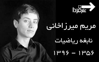 خبر درگذشت مریم میرزاخانی نابغه ریاضی