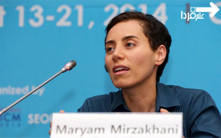 مریم میرزاخانی نابغه ریاضیات
