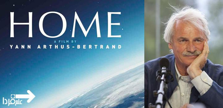 Yann Arthus-Bertrand کارگردان فرانسوی فیلم مستند Home