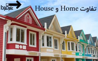 تفاوت home و house