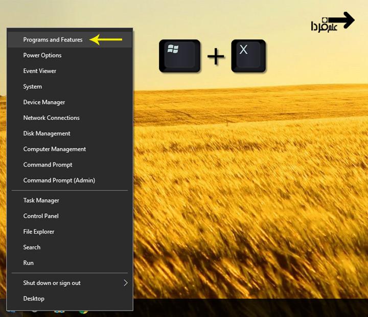 اجرای برنامه Programs & Features با استفاده از کلید های ترکیبی Win + X