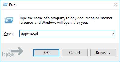 اجرای برنامه Programs & Features با استفاده از برنامه Run