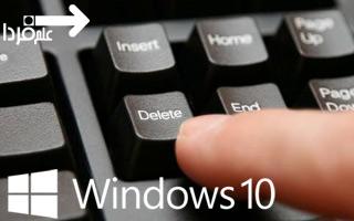 فعال سازی پیغام تایید حذف فایل ها و پوشه ها در ویندوز 10