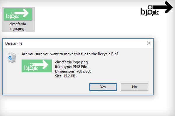 پیغام تایید حذف فایل ها و پوشه ها در ویندوز 10