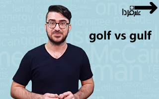 تفاوت واژه gulf با golf - ابراهیم درویش