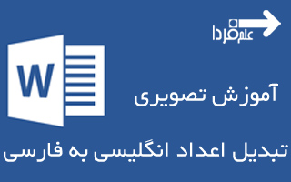 تبدیل اعداد انگلیسی به فارسی در ورد - آموزش تصویری