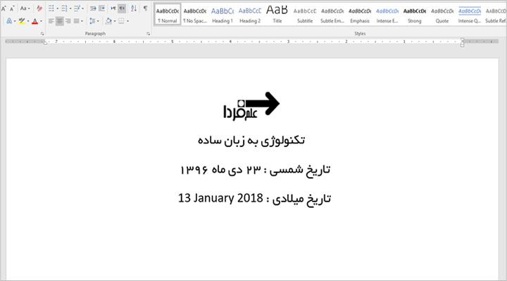 استفاده از اعداد فارسی و اعداد انگلیسی در برنامه ورد