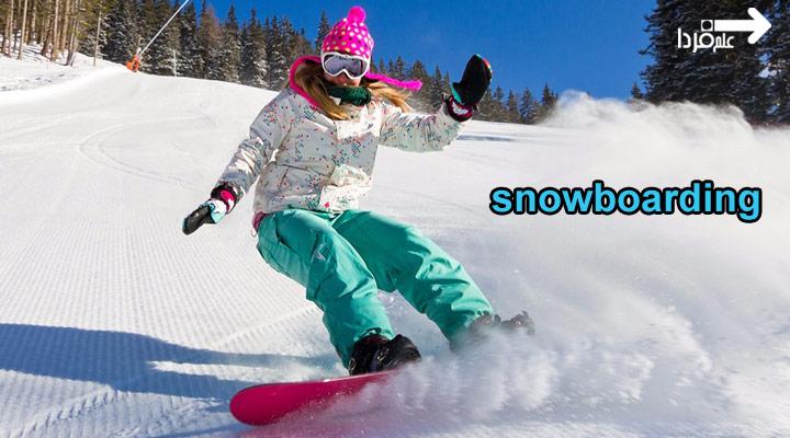 اسنوبردینگ snowboarding