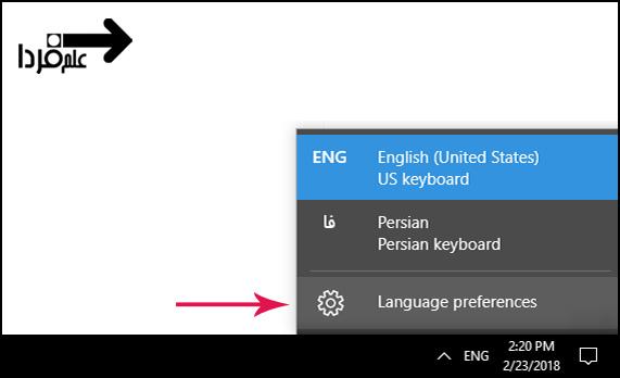 گزینه Language preferences در تسک بار ویندوز 10