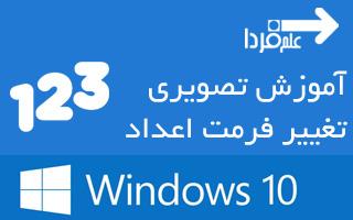فرمت اعداد در ویندوز 10