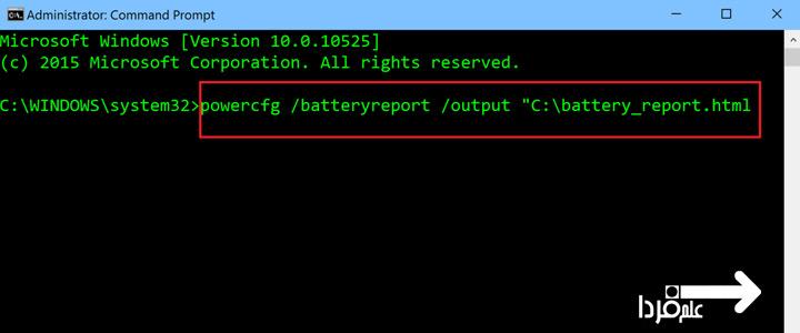 دستور تست سلامت باتری لپ تاپ ویندوز 10