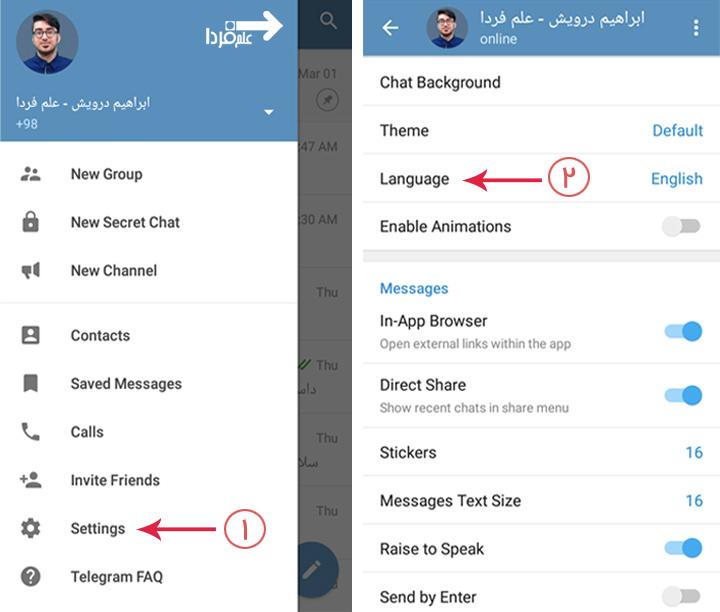 فارسی کردن تلگرام در اندروید