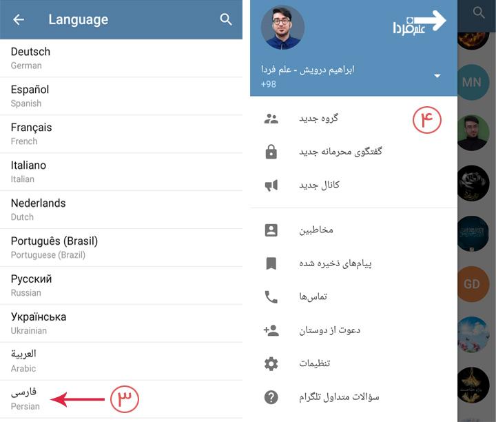 تلگرام فارسی - نسخه اندروید