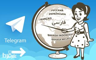 تلگرام فارسی! روش فارسی کردن تلگرام - آموزش تصویری