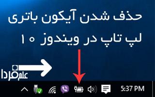 حذف شدن آیکون باتری لپ تاپ در ویندوز 7 و 8 و 10