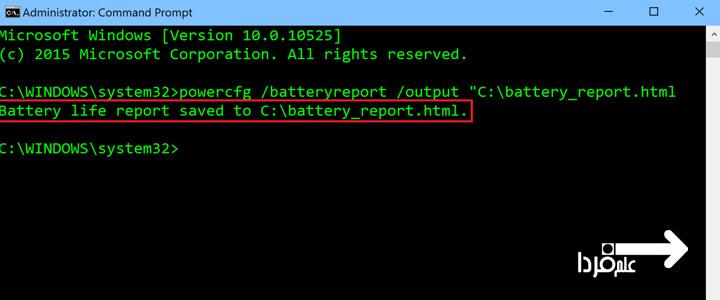 آدرس گزارش سلامت باتری لپ تاپ