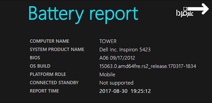گزارش سلامت باتری در ویندوز 10