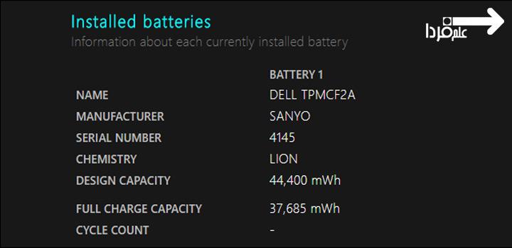 مشخصات باتری در تست سلامت باتری لپ تاپ