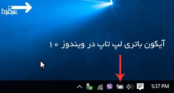 حذف شدن آیکون باتری لپ تاپ در ویندوز 10