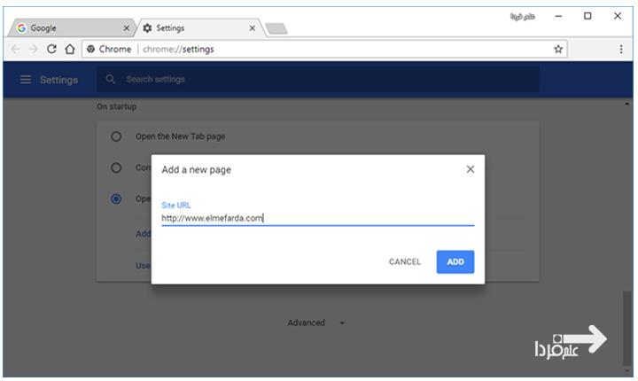 اضافه کردن صفحه دلخواه به لیست تب های پیش فرض گوگل کروم