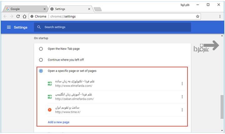 فهرست صفحه هایی که به عنوان تب های استارت آپ گوگل کروم انتخاب شدن