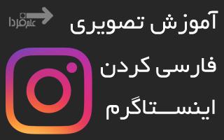 اینستاگرام فارسی - تغییر زبان ایسنتاگرام